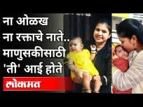 ना ओळख ना रक्ताचे नाते,माणुसकीसाठी 'ती' आई होते | She was the Mother of Humanity |Maharashtra News - Marathi News | No identity, no blood relationship, for humanity, 'she' was the mother She was the Mother of Humanity | Maharashtra News | Latest maharashtra Videos at Lokmat.com