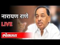 LIVE - Narayan Rane | नारायण राणे पत्रकार परिषद , थेट प्रक्षेपण - Marathi News | LIVE - Narayan Rane | Narayan Rane Press Conference, Live | Latest politics Videos at Lokmat.com