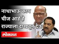 नाथाभाऊ काय चीज आहे हे राज्याला दाखवून देऊ | Sharad Pawar Speech | Eknath Khadse Join Ncp - Marathi News | Let's show the state what Nathabhau is. | Sharad Pawar Speech | Eknath Khadse Join Ncp | Latest politics Videos at Lokmat.com