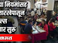 नव्या नियमांसह या तारखेपासून हॉटेल्स होणार सुरू - Marathi News | Hotels will be starting from this date with the new rules | Latest maharashtra Videos at Lokmat.com