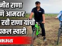 खासदार नवनीत राणा आणि आमदार पती रवी राणा यांची सायकल स्वारी - Marathi News | MP Navneet Rana and MLA's husband Ravi Rana ride bicycles | Latest politics Videos at Lokmat.com