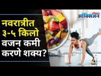 Navratri Diet Plan | Weight Loss During Navratri | नवरात्रीत ३ - ५ किलो वजन कमी करणे शक्य? - Marathi News | Navratri Diet Plan | Weight Loss During Navratri | Is it possible to lose 3-5 kg weight on Navratri? | Latest oxygen Videos at Lokmat.com