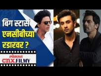 S R A या आद्यक्षराची नाव असलेले बॉलीवूड स्टार्स NCBच्या रडारवर | Lokmat CNX Filmy - Marathi News | Bollywood stars with the initials S R A on NCB's radar Lokmat CNX Filmy | Latest entertainment Videos at Lokmat.com