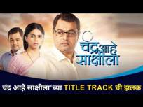 चंद्र आहे साक्षीला Title Song | Chandra Aahe Sakshila Serial | Lokmat CNX Filmy - Marathi News | The Moon is a Witness Title Song | Chandra Aahe Sakshila Serial | Lokmat CNX Filmy | Latest entertainment Videos at Lokmat.com