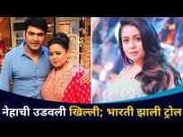 नेहा कक्करच्या हाईटची उडवली खिल्ली ; भारती सिंग होतेय ट्रोल - Marathi News | A mockery of Neha Kakkar's height; Bharti Singh is a troll | Latest entertainment Videos at Lokmat.com