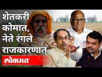राज्यातील नेत्यांच्या दौऱ्यात शेतकऱ्यांना काय मिळालं?Sharad Pawar, Uddhav Thackeray|Maharashtra News - Marathi News | What did the farmers get during the state leaders' visit? Sharad Pawar, Uddhav Thackeray | Maharashtra News | Latest politics Videos at Lokmat.com