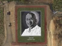 लय भारी! भवरलाल जैन यांच्या मोजेक पोर्ट्रेटची गिनिज बुकात नोंद; ९८ तासात १८ हजार चौरस फुटात साकारली कलाकृती - Marathi News | mosaic portrait of Bhavarlal Jain recorded in Guinness Book art created by pradeep bhosle | Latest maharashtra News at Lokmat.com