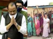 Maharashtra Budget 2021: महिलेच्या नावानं घर घेतल्यास 'स्टॅम्प ड्युटी'त सूट अन् विद्यार्थिनींना मोफत बस प्रवास; महिला दिनी अर्थमंत्र्यांचं गिफ्ट - Marathi News | Maharashtra budget 2021 free bus travel for girls and exemption in stamp duty if the house is taken in the name of a woman says ajit pawar | Latest mumbai News at Lokmat.com