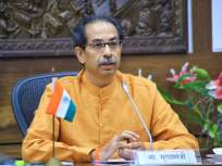 Maharashtra Lockdown : आता निर्णय घेण्याची वेळ, कडक लॉकडाऊनशिवाय पर्याय नाही: मुख्यमंत्री उद्धव ठाकरे - Marathi News | Maharashtra Govt Complete Lockdown In The State Once Again Hints CM Uddhav Thackeray | Latest mumbai News at Lokmat.com
