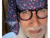 कोरोनाला हरवून घरी परतल्यानंतर अमिताभ बच्चन यांचा पहिलाच सेल्फी; लाईक्सचा धो-धो पाऊस - Marathi News | Amitabh Bachchan shares his first selfie after returning home from hospital | Latest bollywood News at Lokmat.com