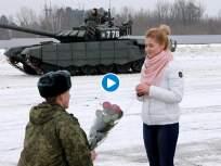वाह रे पठ्ठया! सैनिकाने टॅंकच्या मदतीने केलं तरूणीला प्रपोज, व्हिडीओ झाला व्हायरल...