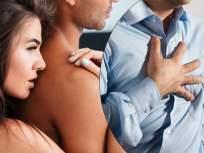 लैंगिक जीवन : तर ऐनवेळेला येऊ शकतो हार्ट अटॅक, पण काय असू शकतात कारणे?