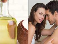 लैंगिक जीवन : लुब्रिकन्ट म्हणून कोणतं तेल ठरतं अधिक फायदेशीर?