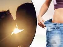 काय सांगता! किस केल्याने झटपट कमी होतं वजन, जाणून घ्या कसं?