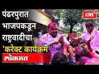 पंढरपुरात भाजपचे समाधान अवताडे विजयी - Marathi News | BJP's Samadhan Avtade wins in Pandharpur | Latest national Videos at Lokmat.com