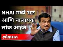 NHAIमध्ये भ्रष्ट व नालायक लोक आहेत | Nitin Gadkari On National Highways Authority Of India | - Marathi News | There are corrupt and incompetent people in NHAI Nitin Gadkari On National Highways Authority Of India | | Latest politics Videos at Lokmat.com