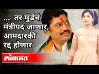 तर मुंडेंचं मंत्रीपद जाणार, आमदारकी रद्द होणार | MLA Dhananjay Munde | Rape Case | Maharashtra News - Marathi News | If Munde's ministerial post will go, MLA's will be canceled MLA Dhananjay Munde | Rape Case | Maharashtra News | Latest maharashtra Videos at Lokmat.com