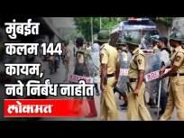 मुंबईत 144 कायम, मात्र नवे नियम नाहीय, जाणून घ्या संपूर्ण नियमावली - Marathi News | 144 permanent in Mumbai, but no new rules, know the full rules | Latest mumbai Videos at Lokmat.com