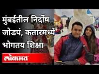 मुंबईतील निर्दोष जोडपं, कतारमध्ये भोगतय शिक्षा - Marathi News | Innocent couple in Mumbai, sentenced in Qatar | Latest international Videos at Lokmat.com