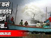 उद्या मुंबई ,रायगडमध्ये अति मुसळधार पावसाचा इशारा - Marathi News | Extreme levels of rainfall expected in Mumbai and Raigad tomorrow | Latest maharashtra Videos at Lokmat.com