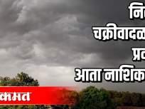 निसर्ग चक्रीवादळाचा प्रवास आता नाशिककडे - Marathi News | The journey of nature cyclone is now towards Nashik | Latest maharashtra Videos at Lokmat.com