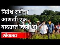 नितेश राणेंचा आणखी एक वादग्रस्त व्हिडीओ | Nitesh Rane Video | Maharashtra News - Marathi News | Another controversial video of Nitesh Rane | Nitesh Rane Video | Maharashtra News | Latest politics Videos at Lokmat.com