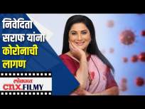 निवेदिता सराफ यांना कोरोनाची लागण | Nivedita Saraf Corona Positive | Lokmat CNX Filmy - Marathi News | Nivedita Saraf contracted corona Nivedita Saraf Corona Positive | Lokmat CNX Filmy | Latest entertainment Videos at Lokmat.com
