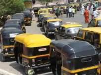 Mumbai Auto-taxi fares hike: वाढत्या पेट्रोल, डिझेलचा परिणाम जाणवू लागला; मुंबईत रिक्षा, टॅक्सीचे भाडे वाढले - Marathi News | Mumbai Auto-taxi fares hike by 3 rupees in Mumbai; petrol diesel price hike | Latest mumbai News at Lokmat.com