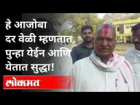 वयाच्या ७३ व्या वर्षी १०व्यांदा जिंकली ग्रामपंचायत निवडणूक |Grampanchayat Election | Haridwar Khadke - Marathi News | At the age of 73, he won the Gram Panchayat election for the 10th time Haridwar Khadke | Latest maharashtra Videos at Lokmat.com
