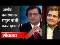 अर्णब गोस्वामी प्रकरणावर राहुल गांधी काय म्हणाले? Rahul Gandhi On Arnab Goswami - Marathi News | What did Rahul Gandhi say on Arnab Goswami case? Rahul Gandhi On Arnab Goswami | Latest national Videos at Lokmat.com