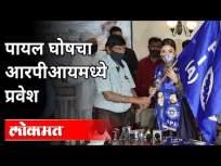 पायल घोषचा आरपीआयमध्ये प्रवेश | Payal Ghosh Join RPI | Ramdas Athawale | Maharashtra News - Marathi News | Payal Ghosh enters RPI | Payal Ghosh Join RPI | Ramdas Athawale | Maharashtra News | Latest politics Videos at Lokmat.com