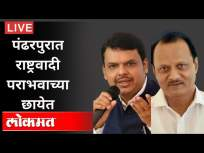 पंढरपुरात राष्ट्रवादी पराभवाच्या छायेत - Marathi News | In the shadow of NCP defeat in Pandharpur | Latest national Videos at Lokmat.com