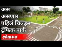 चिमुरड्यांना मिळणार प्रत्यक्ष वाहतुकीचे धडे | Children Traffic Park | Pune News - Marathi News | Chimurads will get real transport lessons Children Traffic Park | Pune News | Latest maharashtra Videos at Lokmat.com