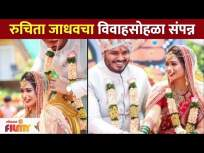 रुचिता जाधवचा विवाहसोहळा संपन्न | Ruchita Jadhav Wedding | Lokmat Filmy - Marathi News | Ruchita Jadhav's wedding ceremony | Ruchita Jadhav Wedding | Lokmat Filmy | Latest entertainment Videos at Lokmat.com
