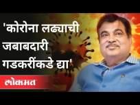 Modi सरकारला खासदाराकडून घरचा आहेर | Nitin Gadkari | Subramanian Swamy | Corona Virus In Maharashtra - Marathi News | Modi government gets home run from MP | Nitin Gadkari | Subramanian Swamy | Corona Virus In Maharashtra | Latest national Videos at Lokmat.com
