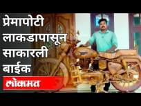 प्रेमापोटी लाकडापासून साकारली बाईक | Kerala Designer Makes Wooden Bullet Bike Using Teak Wood |India - Marathi News | A bike made of wood out of love | Kerala Designer Makes Wooden Bullet Bike Using Teak Wood | India | Latest national Videos at Lokmat.com