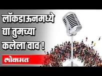 लॉकडाउन मध्ये मनविसेचा अनोखा उपक्रम - Marathi News | Lockdown | Latest pune Videos at Lokmat.com