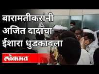बारामतीकरांनी धुडकावला अजित दादांचा आदेश | Social Distancing Rules Not Following By Baramati People - Marathi News | Ajit Dada's order was rejected by Baramatikar Social Distancing Rules Not Following By Baramati People | Latest maharashtra Videos at Lokmat.com