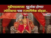 गुढीपाडव्याच्या शुभ मुहूर्तावर ज्योतिबाचा भव्य Rajyabhishek सोहळा | Dakkhancha Raja Jotiba - Marathi News | Jyotiba's grand Rajyabhishek ceremony on the auspicious occasion of Gudipadva | Dakkhancha Raja Jotiba | Latest entertainment Videos at Lokmat.com