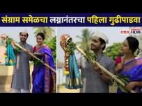 संग्राम समेळचा लग्नानंतरचा पहिला गुढीपाडवा | Sangram Samel | Gudipadawa | Lokmat CNX Filmy - Marathi News | The first Gudipadva of Sangram Samela after marriage Sangram Samel | Gudipadawa | Lokmat CNX Filmy | Latest entertainment Videos at Lokmat.com
