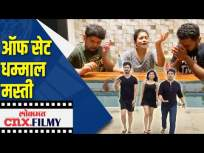 ऑफ सेट धम्माल मस्ती | Mazhya Navryachi Bayko Cast Off Set Fun | Lokmat CNX Filmy - Marathi News | Off set Dhammal Masti | Mazhya Navryachi Bayko Cast Off Set Fun | Lokmat CNX Filmy | Latest entertainment Videos at Lokmat.com