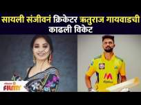 सायली संजीवनं क्रिकेटर Ruturaj Gaikwadची काढली विकेट | Sayali Sanjeev | Lokmat Filmy - Marathi News | Cricketer Ruturaj Gaikwad's wicket taken by Saily Sanjeev | Sayali Sanjeev | Lokmat Filmy | Latest entertainment Videos at Lokmat.com