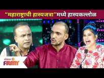 """महाराष्ट्राची हास्यजत्रा""मध्ये हास्याचे षटकार 
