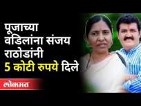 पूजा चव्हाणच्या चुलत आजींचा खळबळजनक आरोप | Shanta Rathod | Pooja Chavan | Maharashtra News - Marathi News | Pooja Chavan's cousin's sensational allegation | Shanta Rathod | Pooja Chavan | Maharashtra News | Latest maharashtra Videos at Lokmat.com