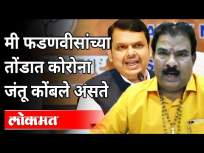 ShivSeneच्या आमदाराची पातळी सोडून टीका | Sanjay Gaikwad On Devendra Fadnavis | Maharashtra News - Marathi News | Criticism of ShivSene leaving MLA level | Sanjay Gaikwad On Devendra Fadnavis | Maharashtra News | Latest maharashtra Videos at Lokmat.com
