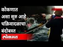 Cyclone Tauktae Alert Maharashtra : कोकणवासीय तौक्ते चक्रिवादळाचा बंदोबस्त कसा करत आहे? Konkan - Marathi News | Cyclone Tauktae Alert Maharashtra: How are the people of Konkan managing Cyclone Tauktae? Konkan | Latest maharashtra Videos at Lokmat.com