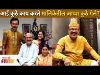 Aai Kuthe Kay Karte मालिकेतील आप्पा कुठे गेले? Aappa - Kishor Mahabole | Lokmat Filmy - Marathi News | Where did Dad go in the Aai Kuthe Kay Karte series? Aappa - Kishor Mahabole | Lokmat Filmy | Latest entertainment Videos at Lokmat.com