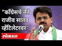 काँग्रेसचे नेते राजीव सातव व्हेंटिलेटरवर | Rajiv Satav Health Updates | Vishwajeet Kadam | Pune News - Marathi News | Congress leader Rajiv on seventh ventilator | Rajiv Satav Health Updates | Vishwajeet Kadam | Pune News | Latest maharashtra Videos at Lokmat.com