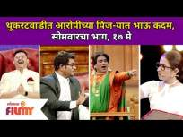 थुकरटवाडीत आरोपीच्या पिंज-यात Bhau Kadam | Chala Hawa Yeu Dya | Lokmat Filmy - Marathi News | Bhau Kadam in the cage of the accused in Thukaratwadi Chala Hawa Yeu Dya | Lokmat Filmy | Latest entertainment Videos at Lokmat.com