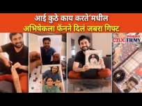 Aai Kuthe Kay Karte मधील अभिषेकला फॅनने दिलं जबरा गिफ्ट | Niranjan Kulkarni | CNX Filmy - Marathi News | Fans give Jabra gift to Abhishek in Aai Kuthe Kay Karte Niranjan Kulkarni | CNX Filmy | Latest entertainment Videos at Lokmat.com